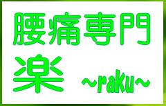 腰痛なら! 福岡県糸島市の無痛整体院『腰痛専門 楽 ~raku~』