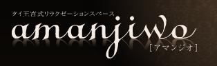 【アマンジオ】タイ式マッサージ/アロマ(オイル)トリートメント/リラクゼーション|松山市