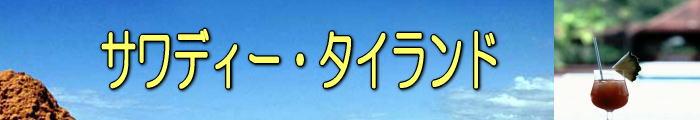 link_osusume_sawade